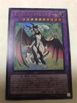 遊戯王 ドラゴンメイド・シュトラール ETCO-JP041 ウルトラレア