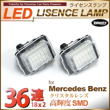 ★LEDライセンスランプ ベンツ Cクラス E CL CLS S SL  【LP11】