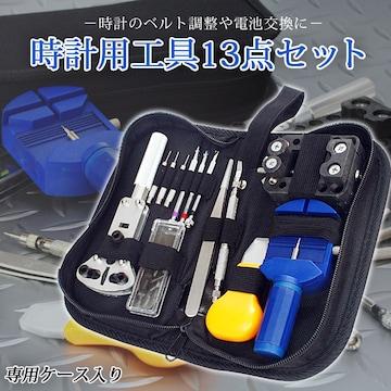 プロ顔負けTOOL☆時計工具13点セット/専用ケース入
