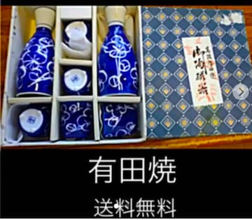 新品 高級有田焼 花梅 酒器揃 徳利2こ 酒杯5こ