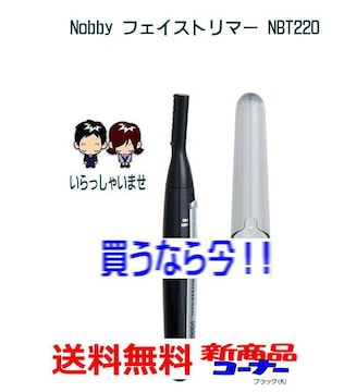 Nobby フェイストリマー NBT220