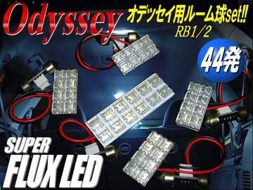 RB1/2 オデッセイ専用白色LEDルームランプセット/室内灯