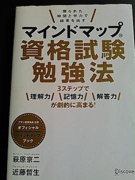 ★送込み♪マインドマップ資格試験勉強法