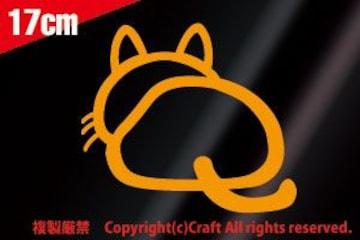 猫 おしり ステッカー/オレンジ 大(17×15cm)cat/ねこ
