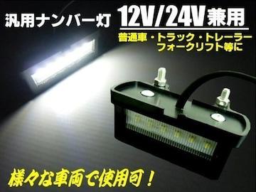 12V/24V兼用/激白6SMD-LEDナンバー灯/トラック〜普通車汎用型