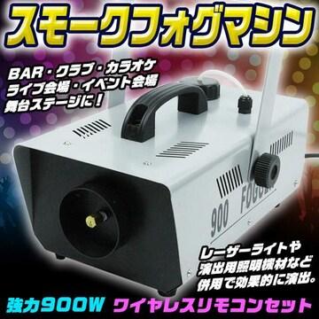 スモークフォグマシン強力900Wワイヤレスリモコンセット
