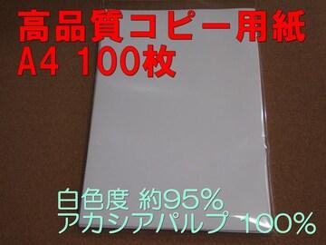 高品質コピー用紙 A4 100枚 白色度 約95% アカシアパルプ 100%