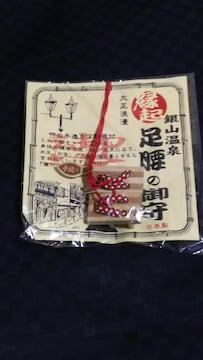 #訳あり・銀山温泉×足腰の御守・新品・未開封・送料込み☆