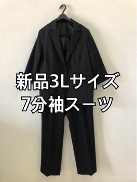 新品☆3L伸びるストレッチ黒7分袖パンツスーツお仕事に☆d190