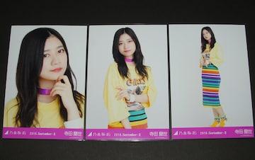 乃木坂46 寺田蘭世 生写真3枚コンプ ビビッド