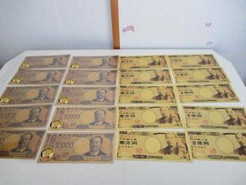 渋沢栄一、福沢諭吉の純金鍍金カラー紙幣3種計20枚