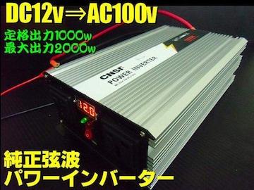 正弦波インバーター・電圧変換器DC12V→AC100V/定格1000W/60Hz