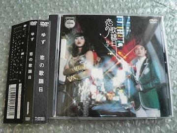 ゆず/シングルDVD【恋の歌謡日】マキシシングルCDも出品