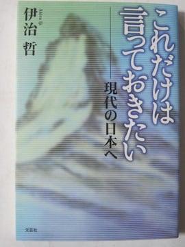 これだけは言っておきたい 現代の日本へ 伊治 哲著