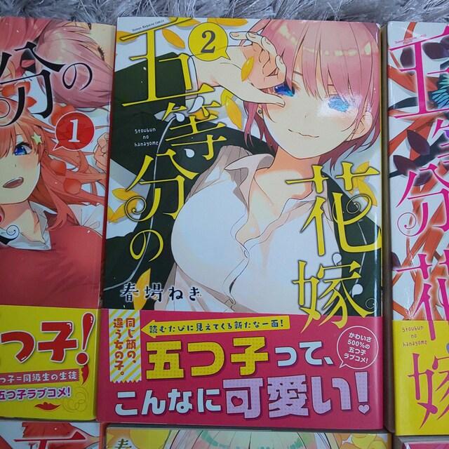 五等分の花嫁 1〜10巻 < アニメ/コミック/キャラクターの