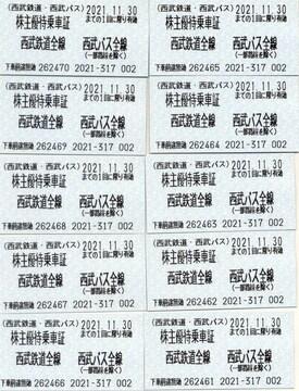 西武鉄道  株主優待乗車証 10枚 電車、バス全線 株主優待券