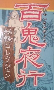 百鬼夜行妖怪コレクション(フルタ/食玩)●(人魚/天狗/鵺):人気3種セット