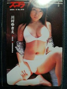 川村ゆきえ「500円テレカ」未使用品。