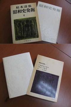▲古本▲昭和史発掘/4/松本清張