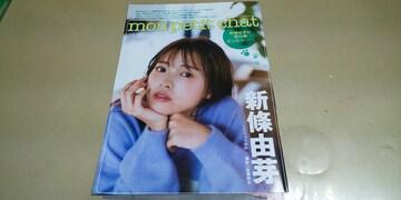 ★新條由芽★グラビア雑誌・切抜き・9P・同梱可。