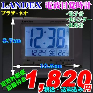 LANDEX 電波目覚時計 プラザ・ネオ 新品です。