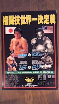 【UWFインタ-ナショナル】興行用ポスター☆高田VSバ-ビック