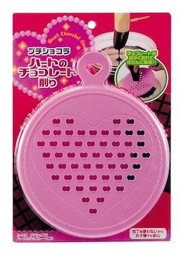 プチショコラ ハート の チョコレート 削り 【日本製】