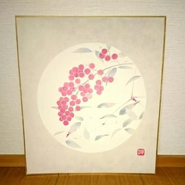 大島祥丘 日本画 複製 色紙 絵 絵画 自然 風景 草木 アート 飾り