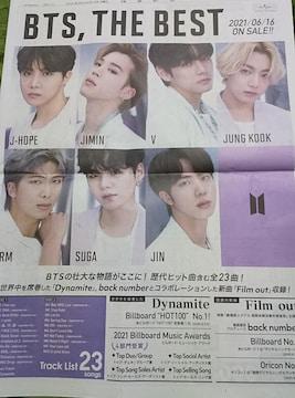 BTS☆BTS、THE BEST☆読売新聞特大広告☆2021年6月16日☆