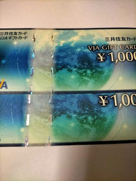 三井住友カード VJAカード 1000円券