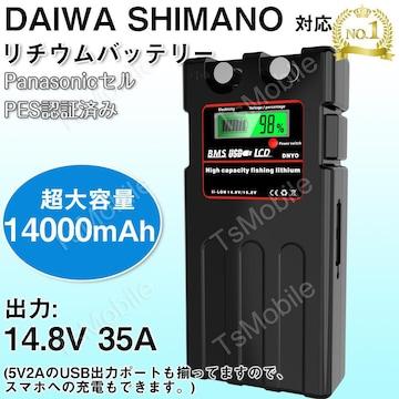電動リールバッテリー 14000mAh  ダイワ シマノd