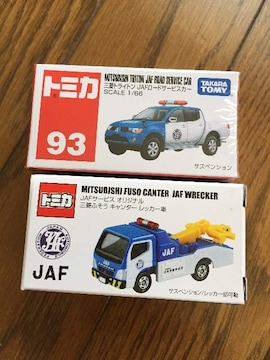 JAFロードサービスカー