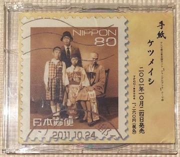 《ケツメイシ》手紙 サンプル盤 激レア KTM レア盤 大蔵 RYOJI