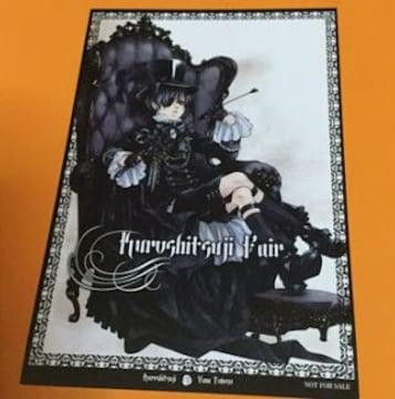黒執事 アニメイト特典 ポストカード ラスト1点