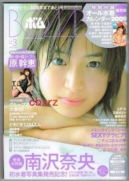 BOMB2009/3月雑誌 南沢奈央表紙 カレンダー付き