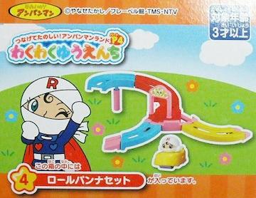 アンパンマンランドP4 わくわくゆうえんち  ロールパンナセット 新品 即決
