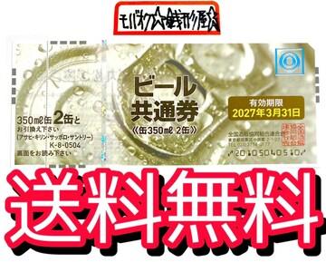 【送料無料】ビール共通券Kー8ー0504 504円券