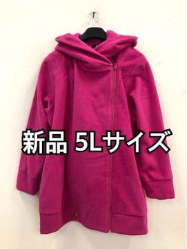 新品☆5L♪あざやかピンクのフリースジャケット♪☆h210