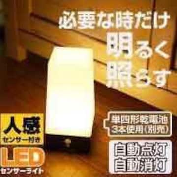 ★3個セット★LEDセンサーライト 人感 人感センサー 角型CH609