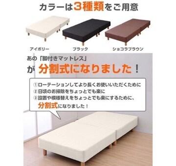 分割式ベッドで楽チンに!新品 シングルサイズ