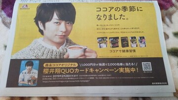 読売新聞2018年11月16日掲載『森永ココア』櫻井翔
