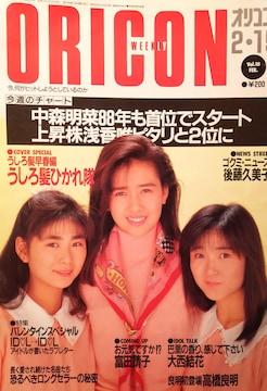 うしろ髪ひかれ隊・大西結花…【ORICON WEEKLY】1988年2月15日
