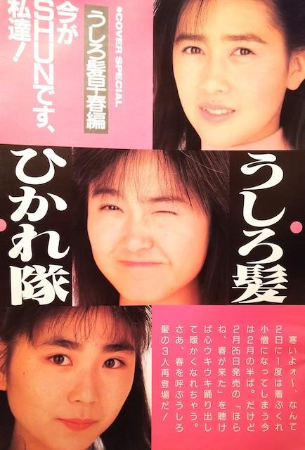 うしろ髪ひかれ隊・大西結花…【ORICON WEEKLY】1988年2月15日 < タレントグッズの