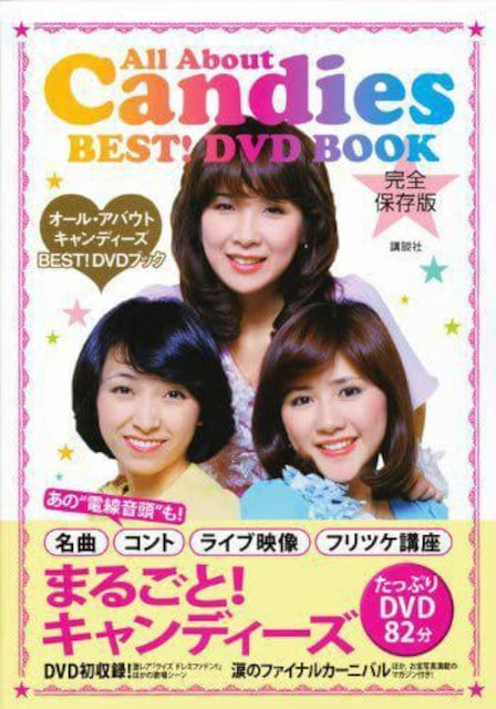 完全保存版/まるごと!キャンディーズ DVD&マガジン  < タレントグッズの