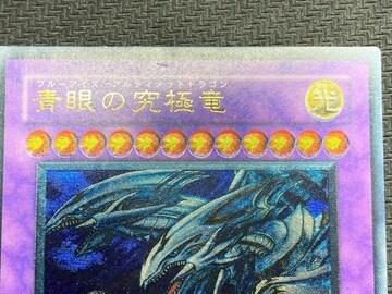 【レリーフズレエラー】青眼の究極竜 アルティメットレア