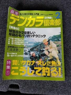 テンカラ倶楽部 vol2 渓流・毛バリ釣りの強化と入門書