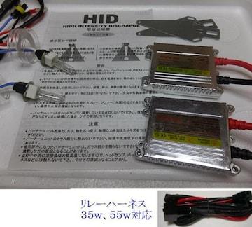 超薄型 HIDキット ショートH3C 35w.55w 3-30k リレー付
