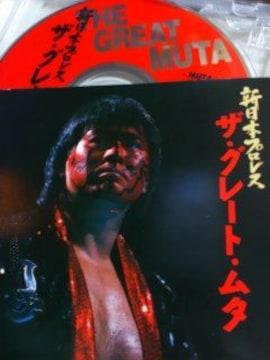 〓新日本プロレス-ザ・グレート・ムタ他