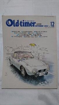 1993.10.オールド・タイマー トヨタスポーツ800他