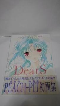 DearS PEACH-PIT 画集 初版 Aランク